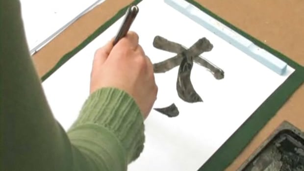 L. How to Understand Japanese Calligraphy Symbols Promo Image