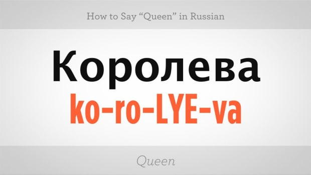"ZZM. How to Say ""Queen"" in Russian Promo Image"