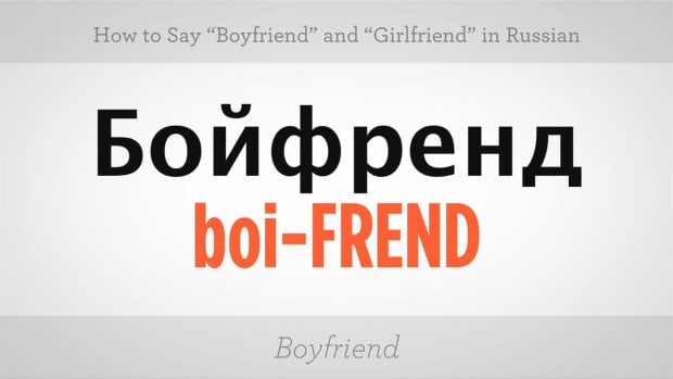 "ZD. How to Say ""Boyfriend"" & ""Girlfriend"" in Russian Promo Image"