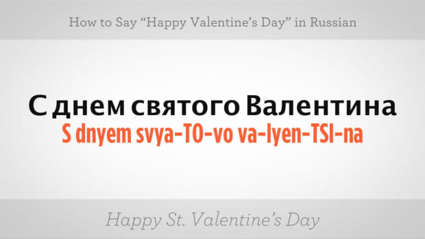 "ZZR. How to Say ""Happy Valentine's Day"" in Russian Promo Image"