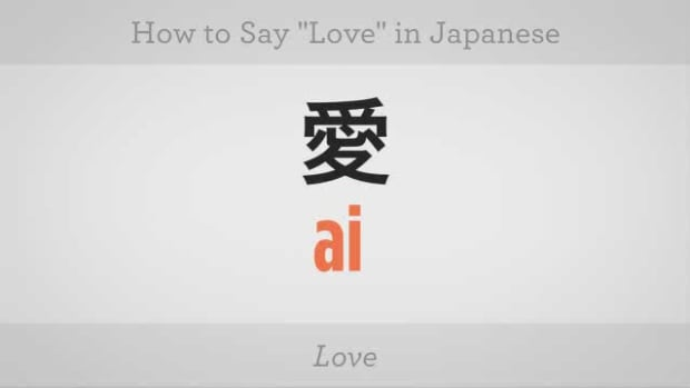 "E. How to Say ""Love"" in Japanese Promo Image"
