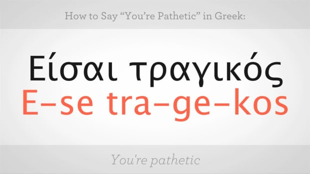 "ZZZM. How to Say ""You're Pathetic"" in Greek Promo Image"
