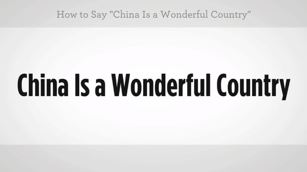 "ZZZD. How to Say ""China Is a Wonderful Country"" in Mandarin Chinese Promo Image"