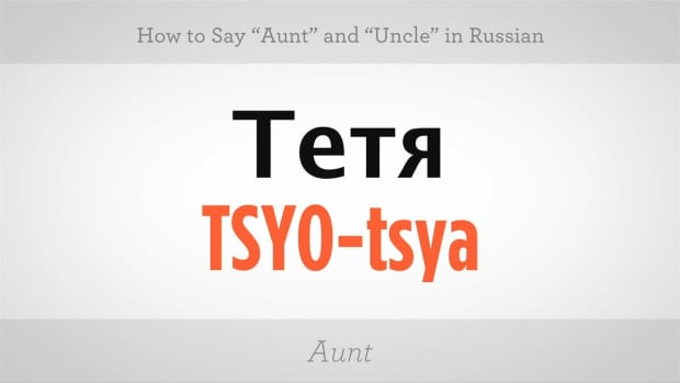 "ZG. How to Say ""Aunt"" & ""Uncle"" in Russian Promo Image"