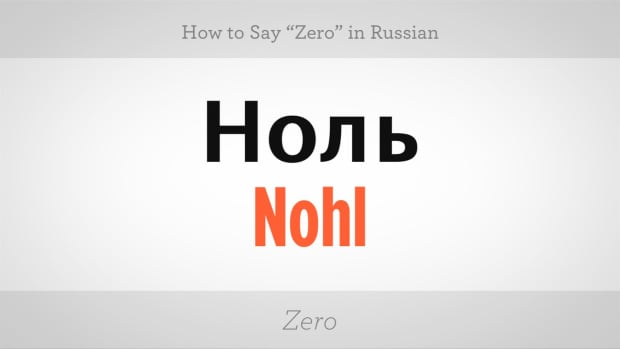 "ZZS. How to Say ""Zero"" in Russian Promo Image"