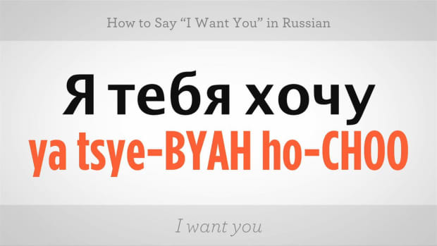 "ZZG. How to Say ""I Want You"" in Russian Promo Image"