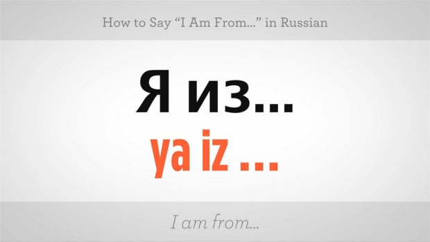 "V. How to Say ""I Am From"" in Russian Promo Image"