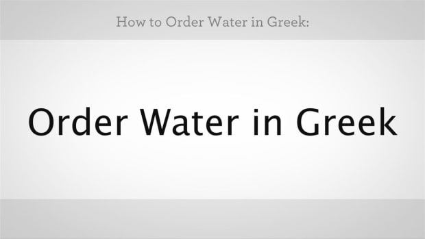 ZZZC. How to Order Water in Greek Promo Image