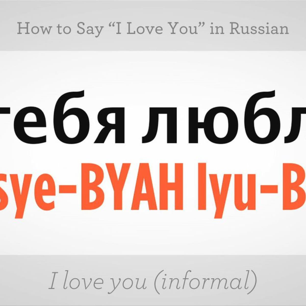 How To Say I Love You In Russian Youtube 0