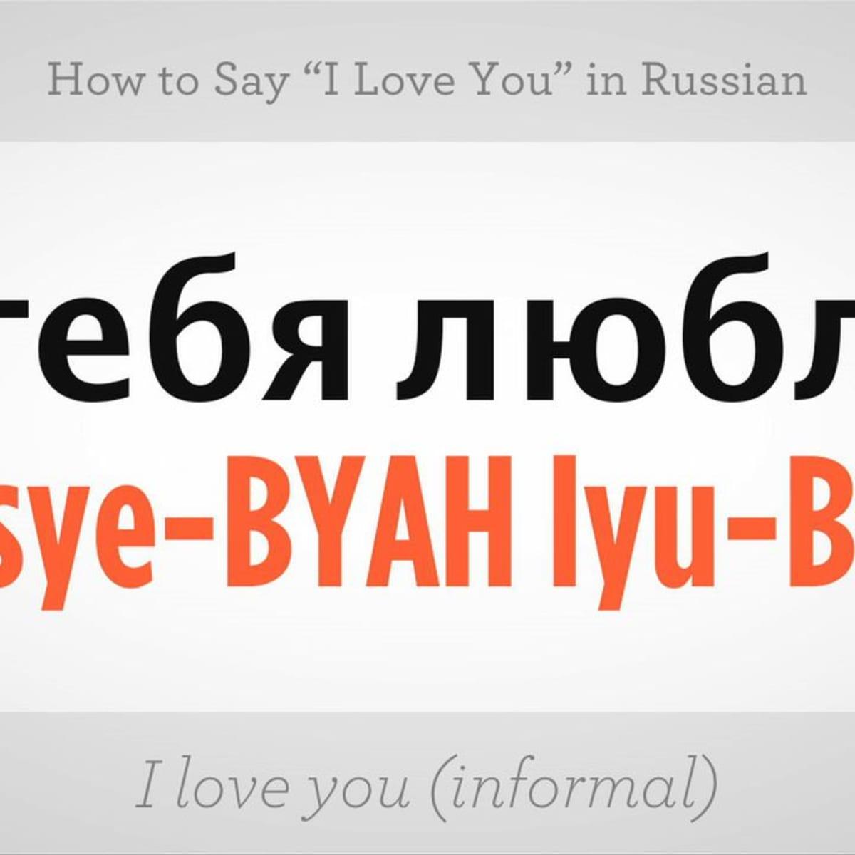 Inscription I Love You In Russian Cyrillic