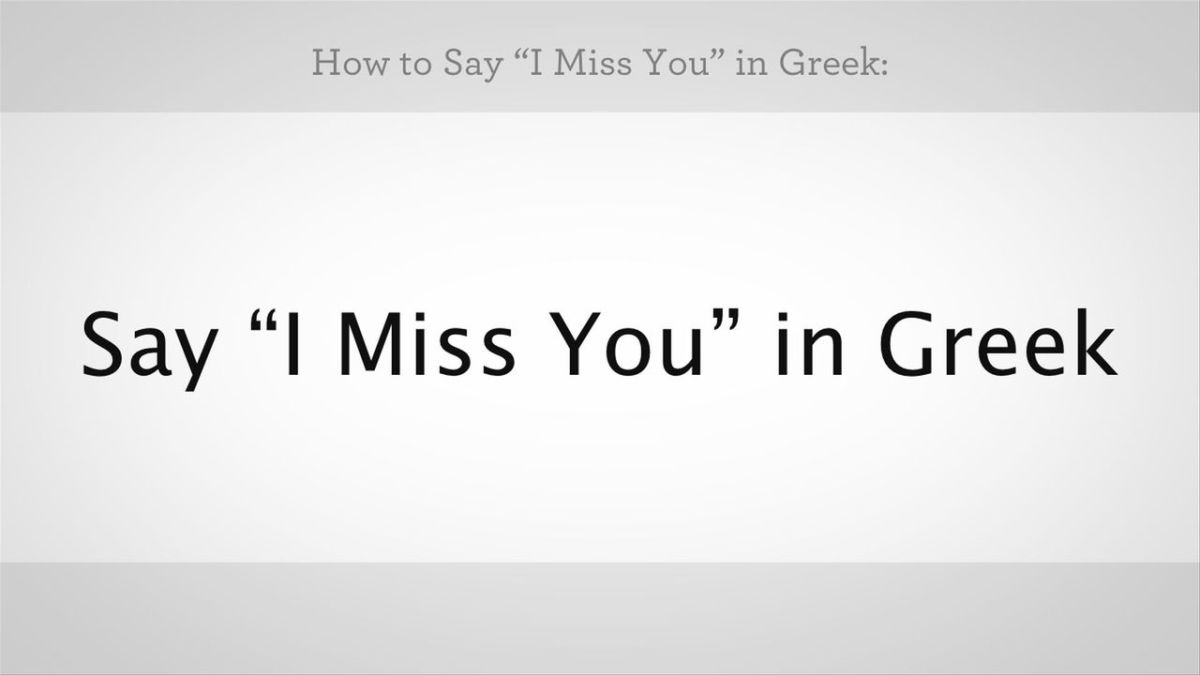 How To Say I Miss You In Greek Howcast The Best How To Videos